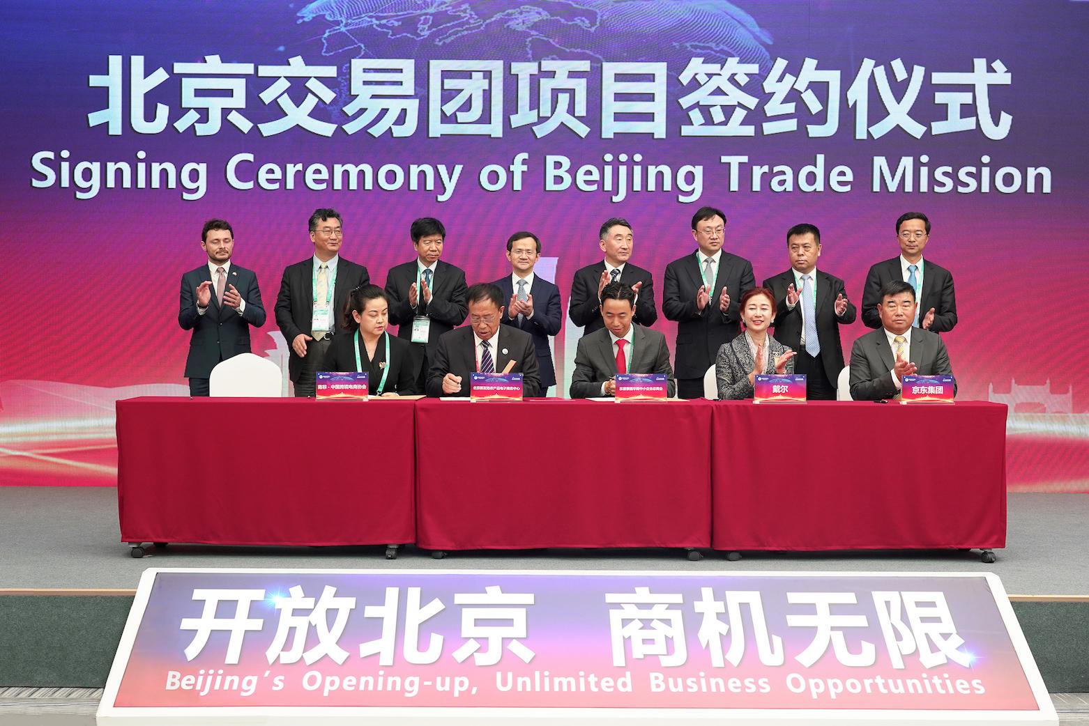 京东与戴尔(中国)有限公司在首届中国国际进口博览会北京市分论坛上签署了战略合作备忘录