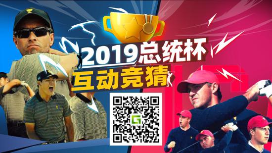 2019总统杯互动竞猜